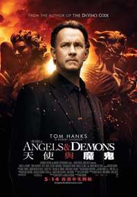 angel&demon_c.jpg