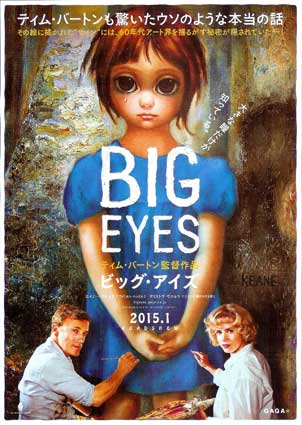 bigeyes_1.jpg