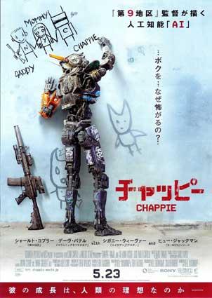chappie_1.jpg