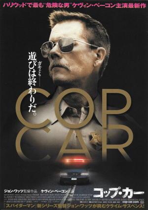 copcar_1.jpg
