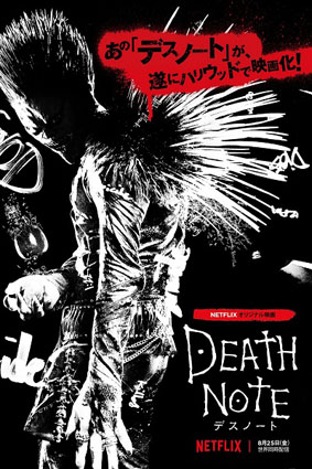 deathnote_3.jpg