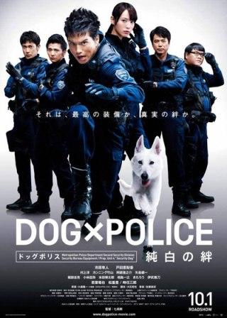 dogpolice.jpg
