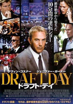 draftday_1.jpg