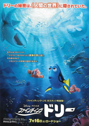 findingdory_1.jpg