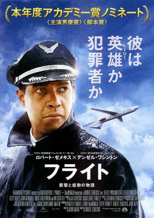 flight_2.jpg