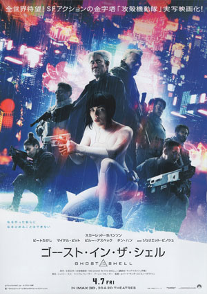 ghostintheshell_2.jpg