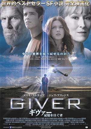 giver.jpg