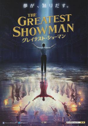greatestshowman_1.jpg