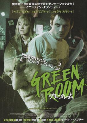 greenroom_2.jpg