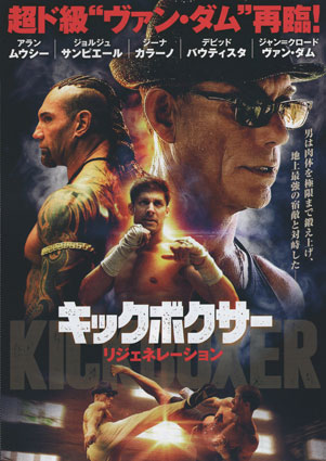 kickboxer_1.jpg