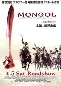 mongol_2.jpg