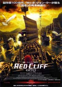 redcliff_2.jpg