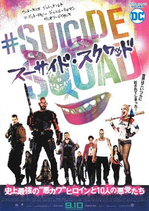 suicidesquad_2.jpg