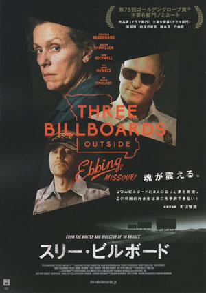 threebillboards_2.jpg