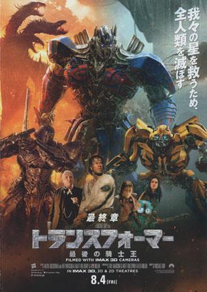 transformers5_ab.jpg
