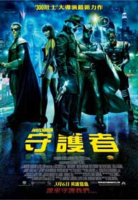 watchmen_c.jpg