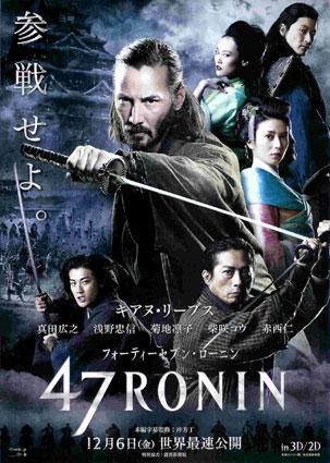 47ronin_2.jpg