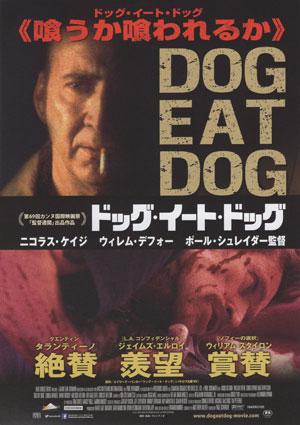 dogeatdog_1.jpg