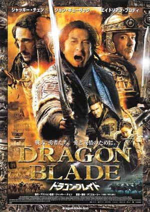 dragonbrade_2.jpg