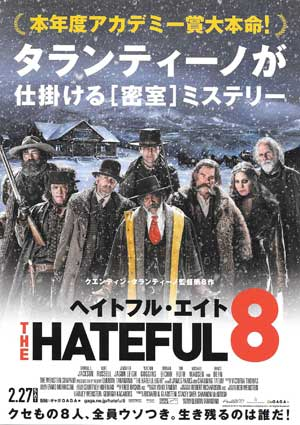 hatefuleight_2.jpg