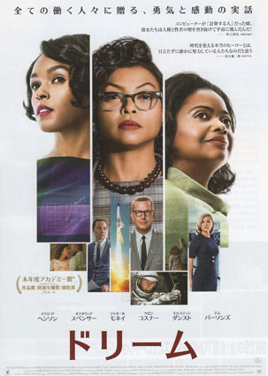 hiddenfigures_2.jpg