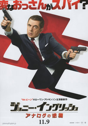 johnnyenglish3.jpg