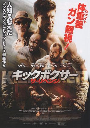 kickboxer2_a.jpg