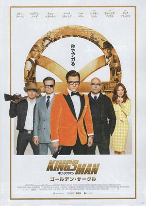 kingsman2_b.jpg