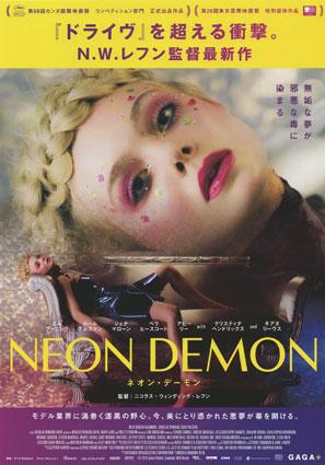 neondemon_2.jpg