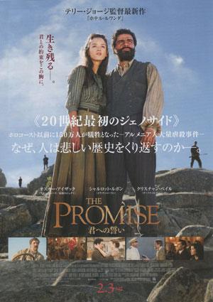 promise_2.jpg