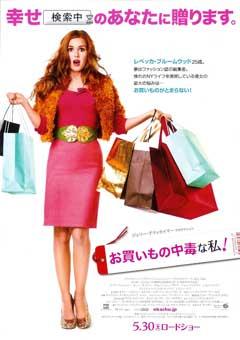 shopaholic.jpg