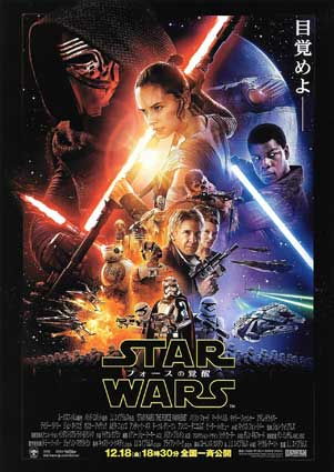 starwars7_b.jpg